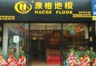 豪格地板五一节七店齐开