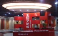 圣保罗地板加盟店-广东专卖店