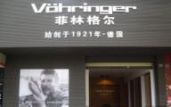 菲林格尔地板广汉专卖店