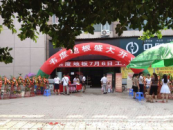 韦度地板加盟店-四川荣县店