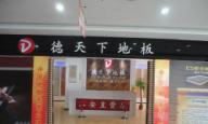 德天下地板江苏淮安加盟店