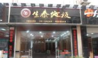 生泰地板代理店-常州�Yu店