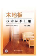 木地板技术标准汇编(第三版)