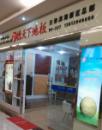 德天下地板华北办事处天津营销中心