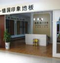 鼎基德国印象地板汉中店