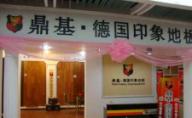 鼎基德国印象地板太原旗舰店