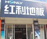 红利地板江苏盐城大丰店