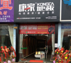 康家地板加盟店--丰城专卖店